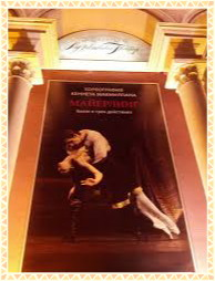 mayerling ballet 3-framed