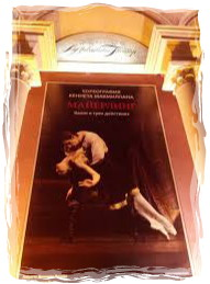 mayerling ballet 3-framed-