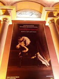 mayerling ballet 3